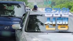 [자막뉴스] 사람의 생명을 살린 '착한 교통사고'
