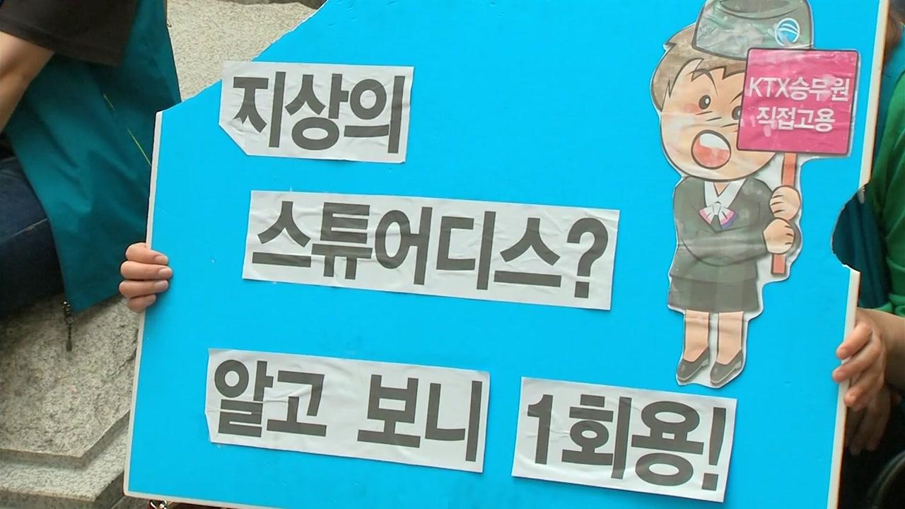 """[취재N팩트] 법원 안팎서 """"양승태 수사하라"""""""