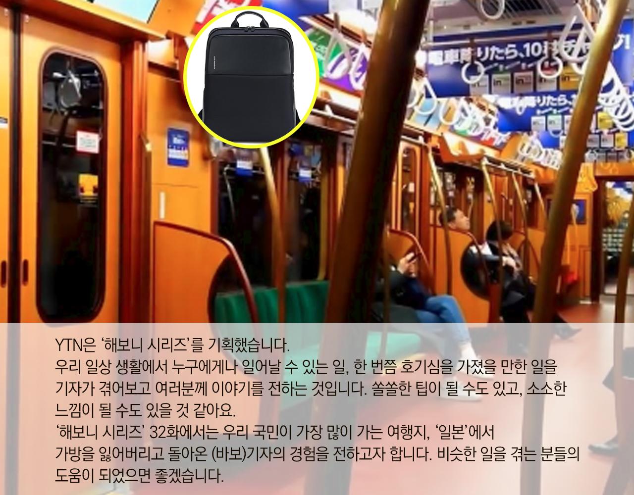 [해보니 시리즈 32] 앗! 도쿄 지하철에 가방을 놓고 내렸다
