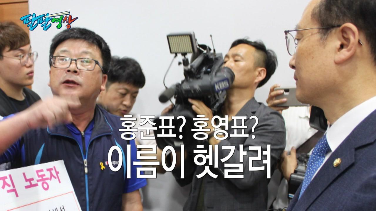 """[팔팔영상] """"홍영표? 홍준표? 이름이 헷갈려!"""""""