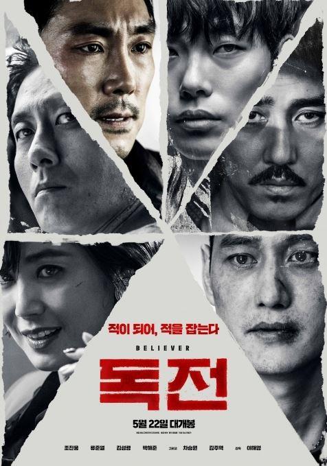 독한 흥행 '독전', 누적 관객 240만 돌파