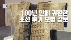 [자막뉴스] 100년 만에 귀환한 조선 후기 보병 갑옷