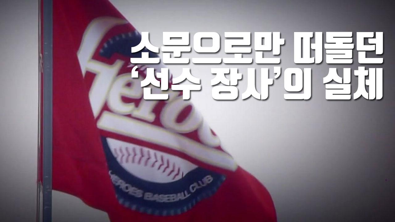 [자막뉴스] 소문으로만 떠돌던 '선수 장사'의 실체