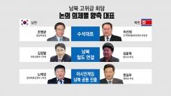 내일 남북 고위급회담 개최...핵심 의제는?