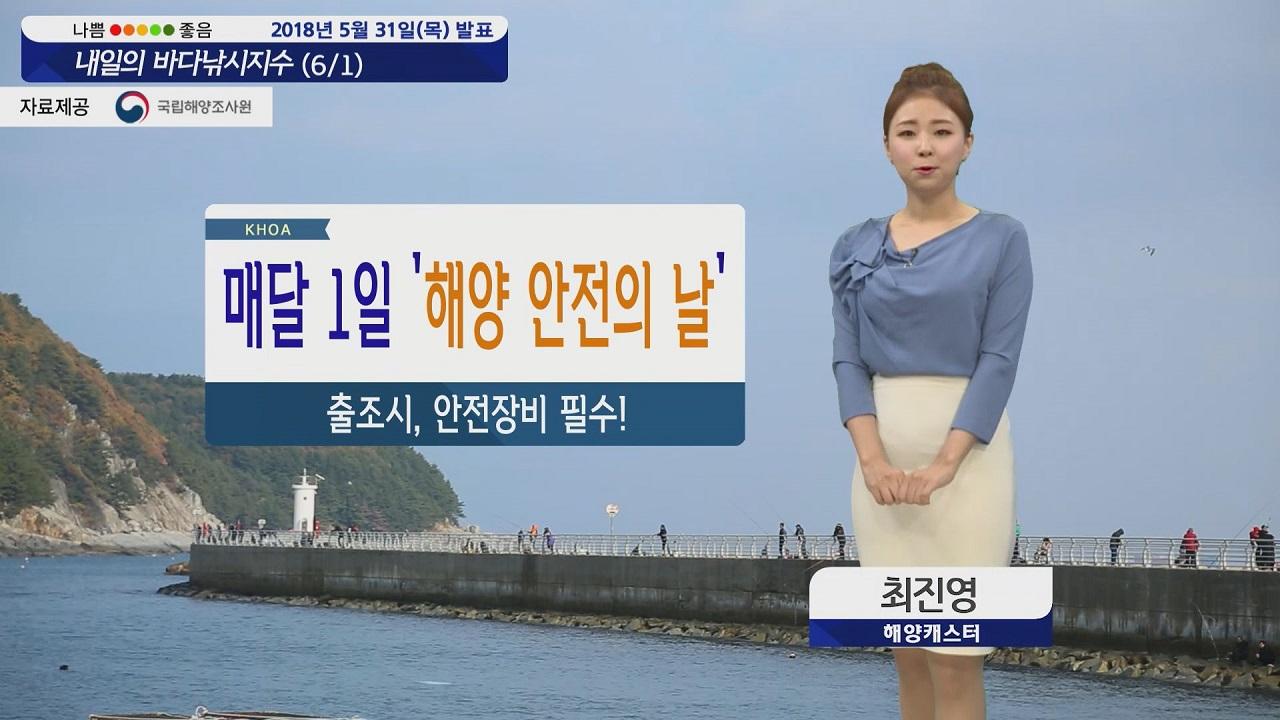 [내일의 바다낚시지수] 6월1일 '해양 안전의 날' 바다 출조시 안전 용품을 챙겨 나가야
