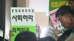 민주당, 유세 현장 '노동계 항의'에 곤혹