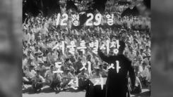1960년 첫 서울시장 선거, 투표율 낮았던 이유는?