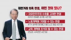 양승태 사법부 '재판거래' 의혹 후폭풍