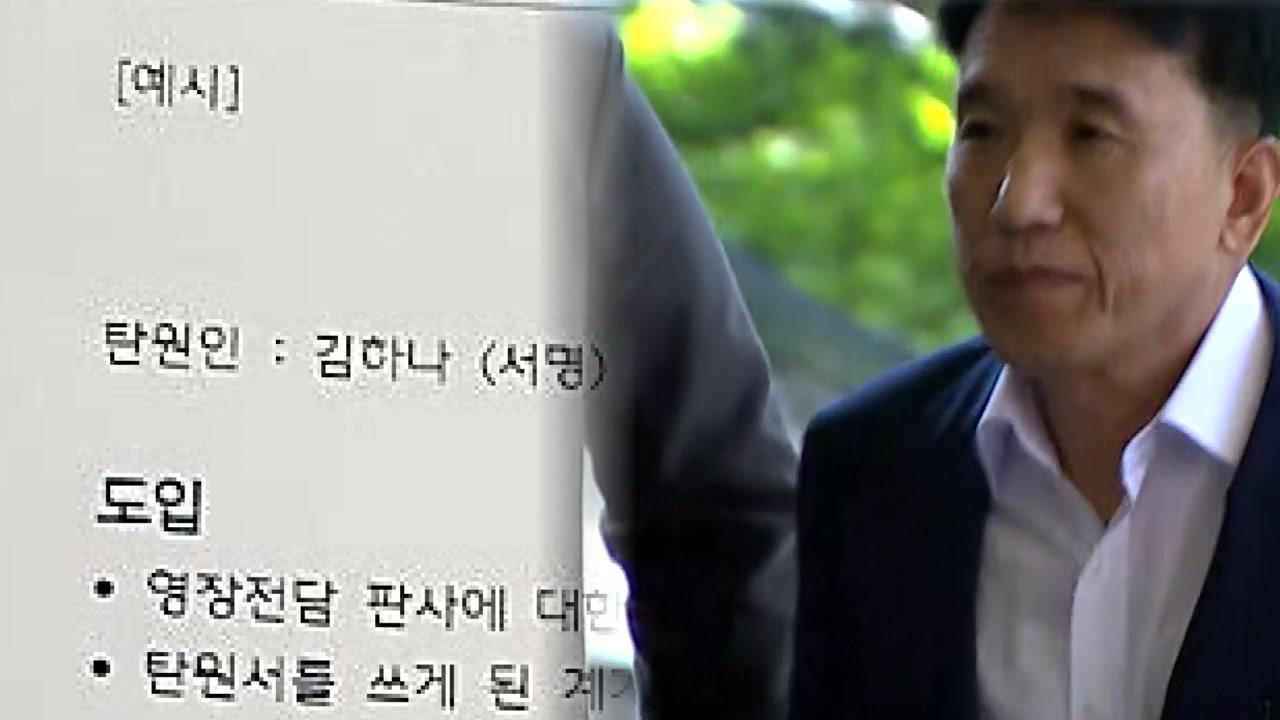 """'채용비리' 함영주 하나은행장 영장 심사...""""회장 지시 없었다"""""""