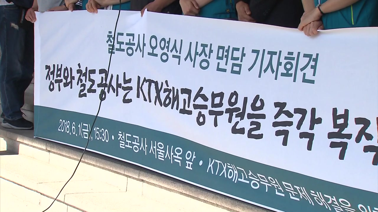"""""""재판 거래로 피해""""...KTX 해고 승무원 복직 요구"""