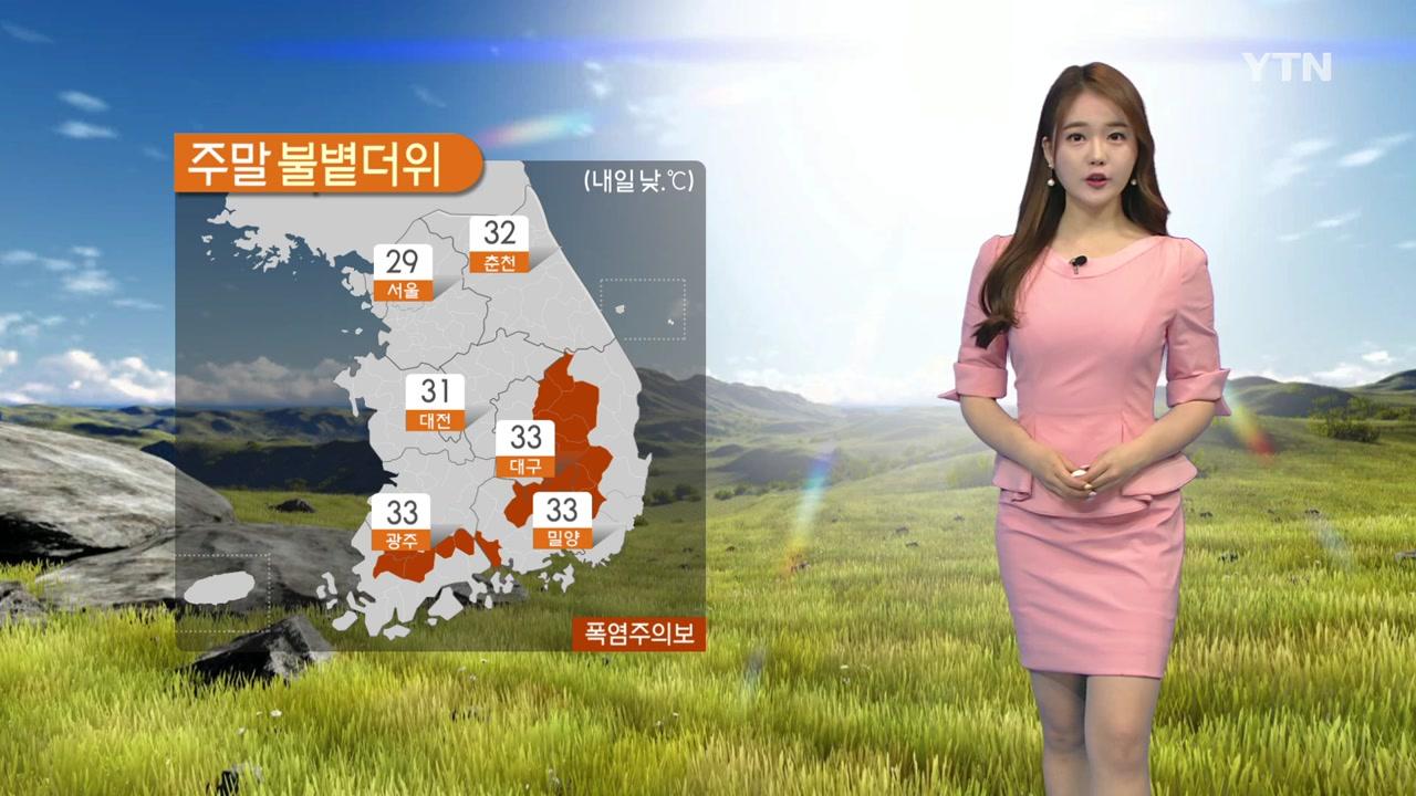 [날씨] 내일도 불볕더위 계속...강한 자외선·오존 주의