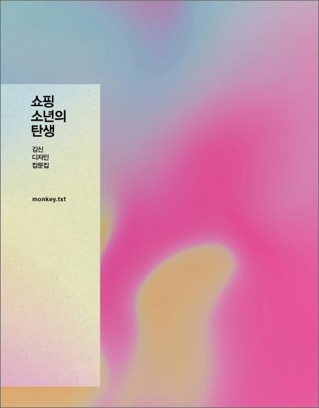 ● ANN이 본 멋진 세상 속 디자인_ 쇼핑 소년의 탄생, 김신 디자인 잡문집