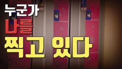 """[자막뉴스] """"지금도 찍히고 있어요""""...커지는 몰카 공포"""