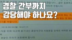 """[자막뉴스] """"주취자 상대도 힘든데 간부까지..."""" 경찰 분노 폭발"""
