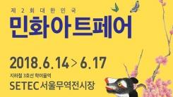 '국내 유일'...제2회 민화아트페어, 6월 14일~17일 개최