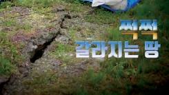 [자막뉴스] 땅이 쩍쩍 갈라지는 마을...무슨 일이?