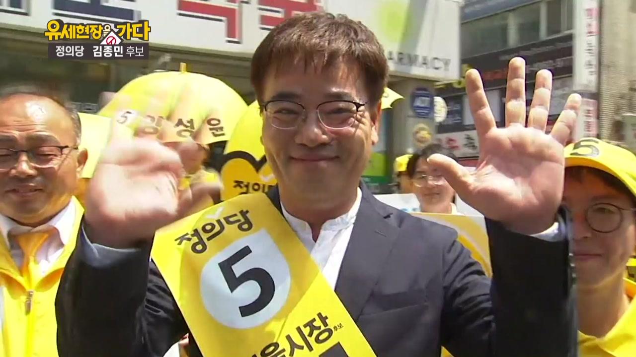 유세현장을 가다...정의당 김종민 서울시장 후보