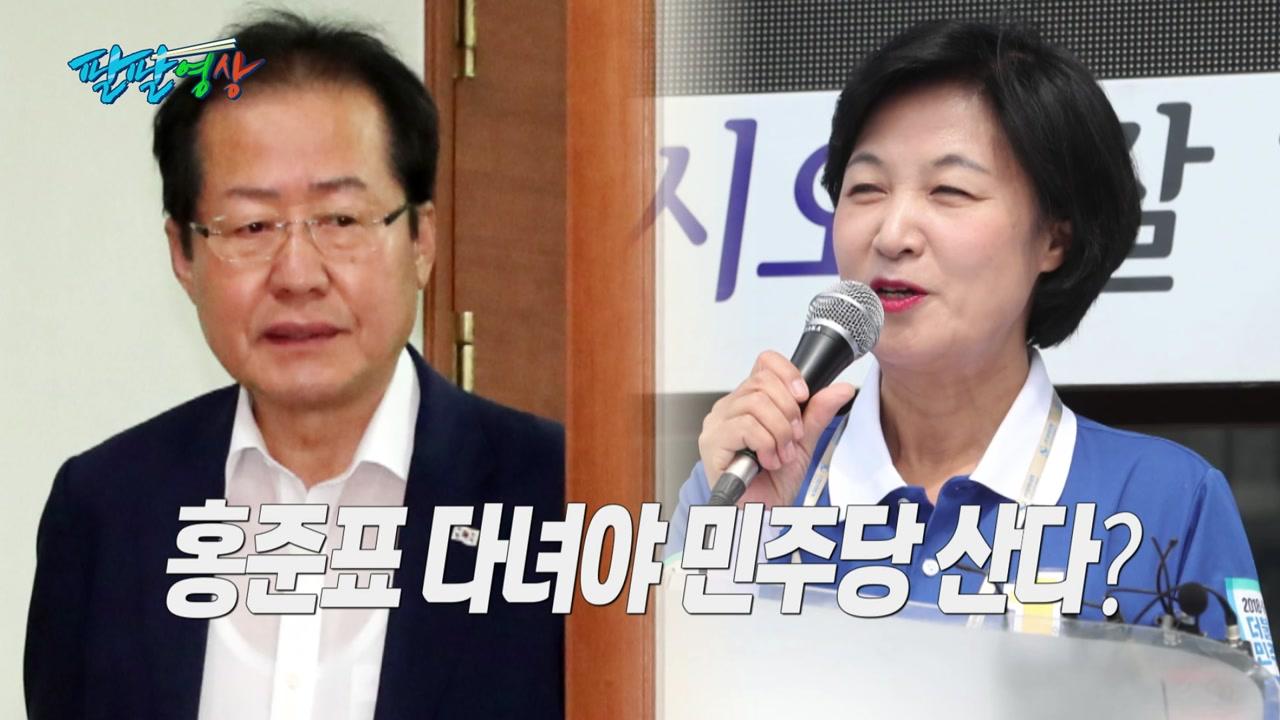 """[팔팔영상] 추미애 """"홍준표, 유세 다녀 주세요!"""""""