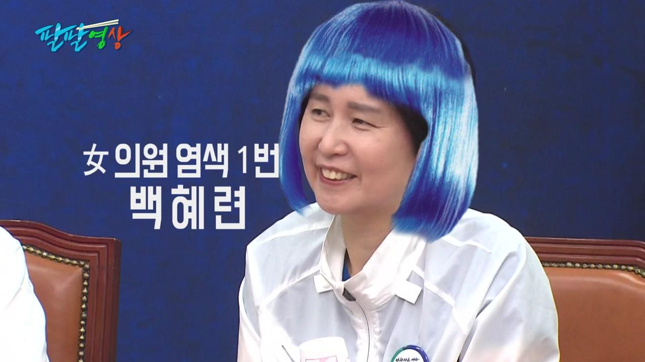"""[팔팔영상] 민주 """"파랗게 염색하고 월드컵 응원""""...""""붉은악마 아닌데?"""""""