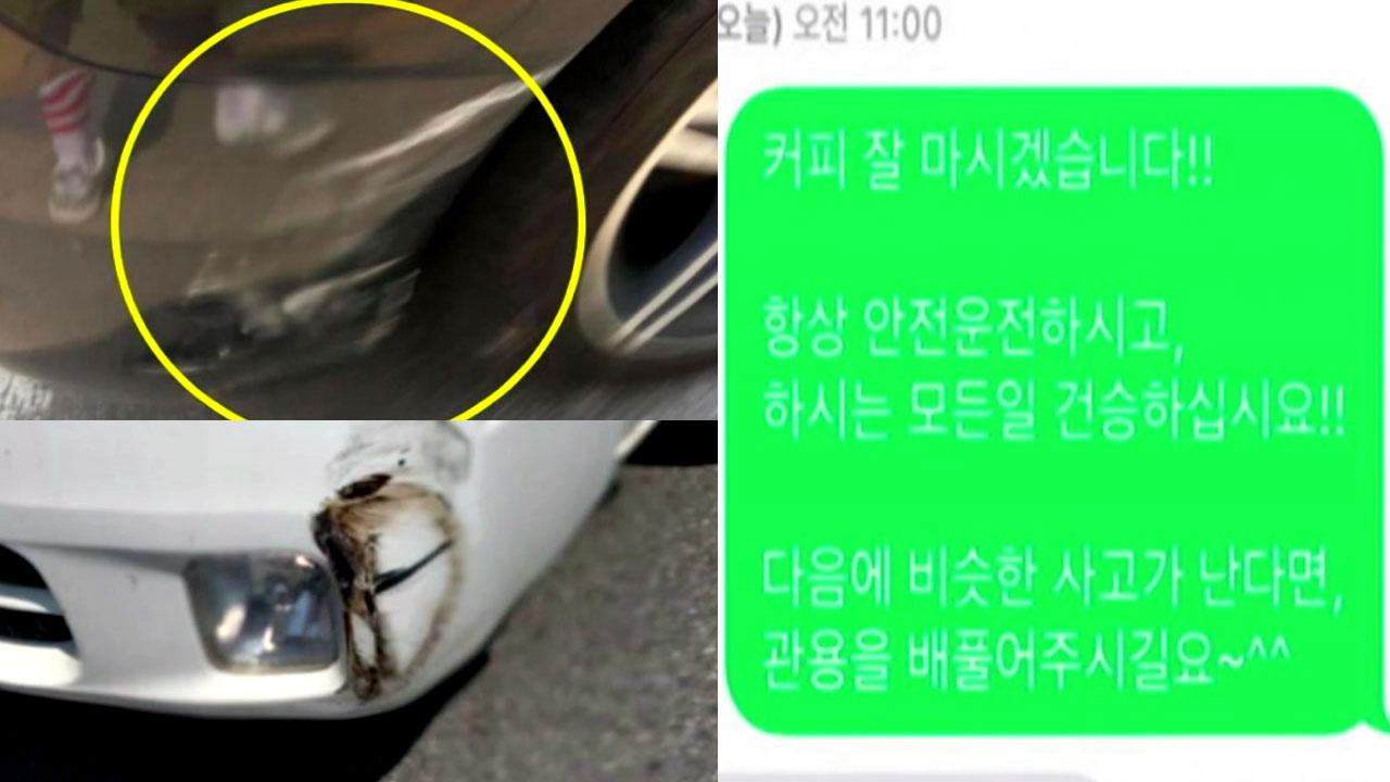 [좋은뉴스] 트럭이 와서 '쾅'...캔커피와 맞바꾼 외제차 뒷범퍼