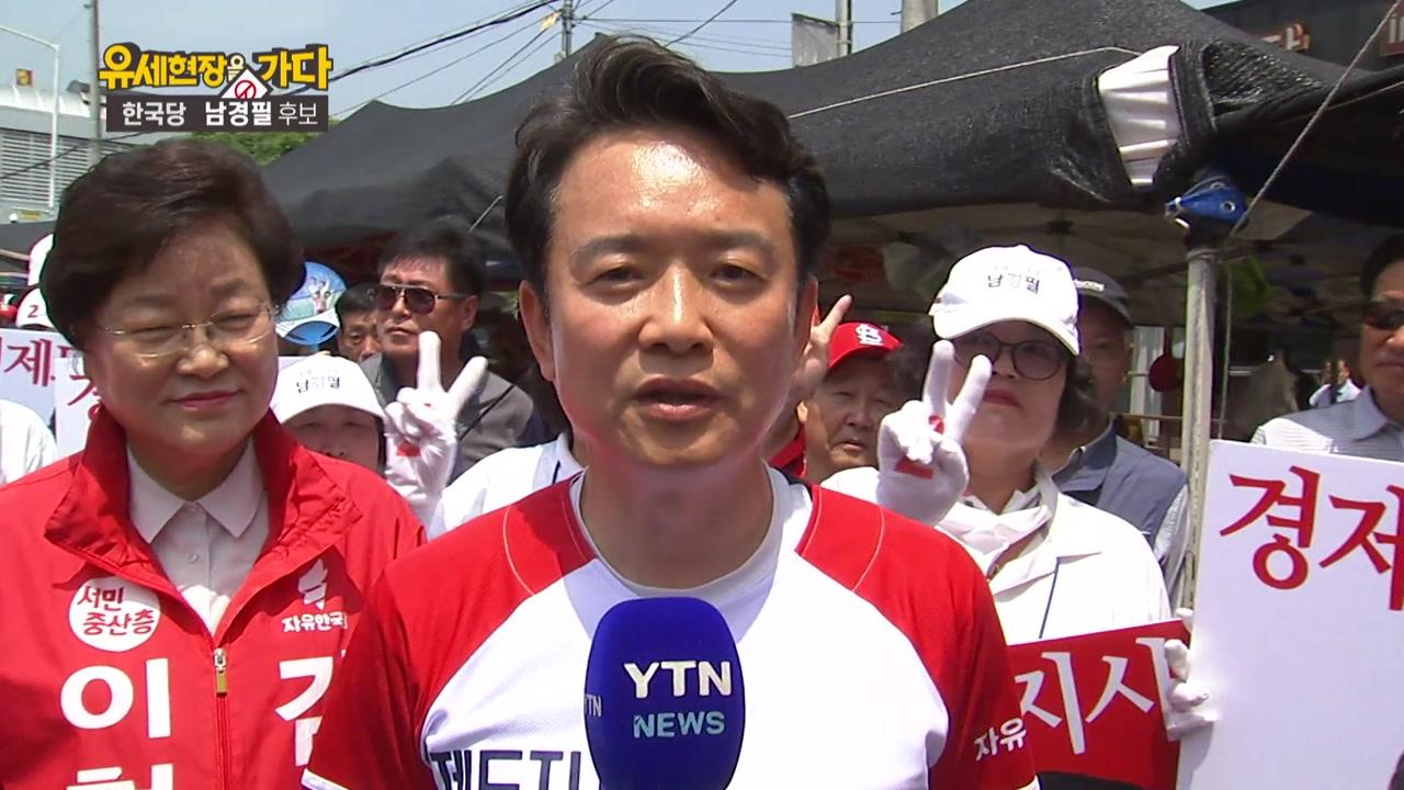 유세현장을 가다...한국당 남경필 경기지사 후보