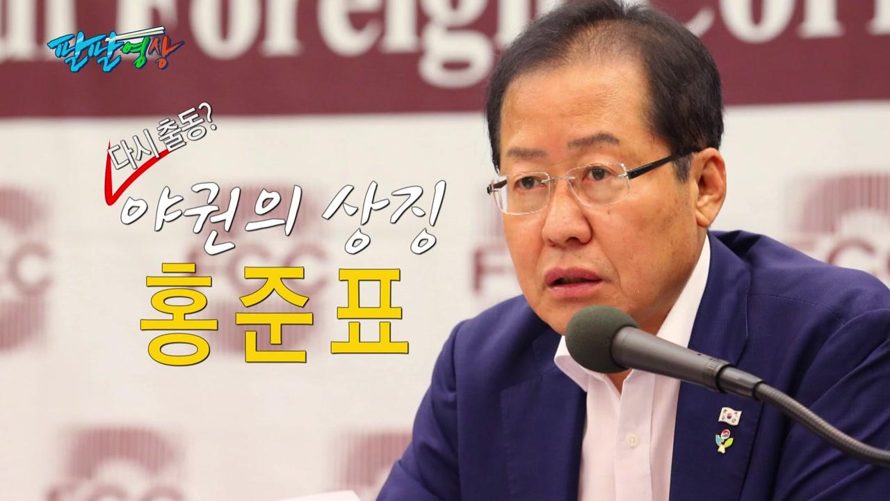 """[팔팔영상] 홍준표 """"文정권 반대편 상징적 인물, 바로 나!"""""""