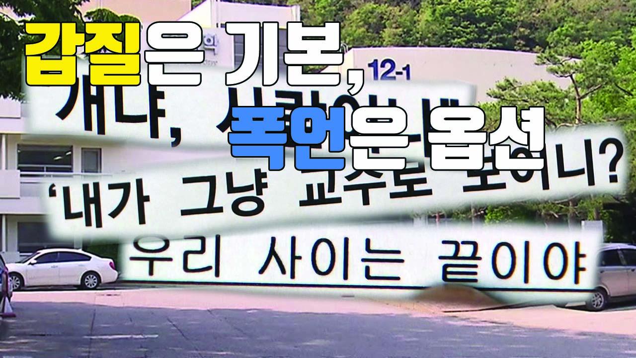"""[자막뉴스] 학생에게 """"개돼지..."""" 명지대 교수 막말·갑질 논란"""