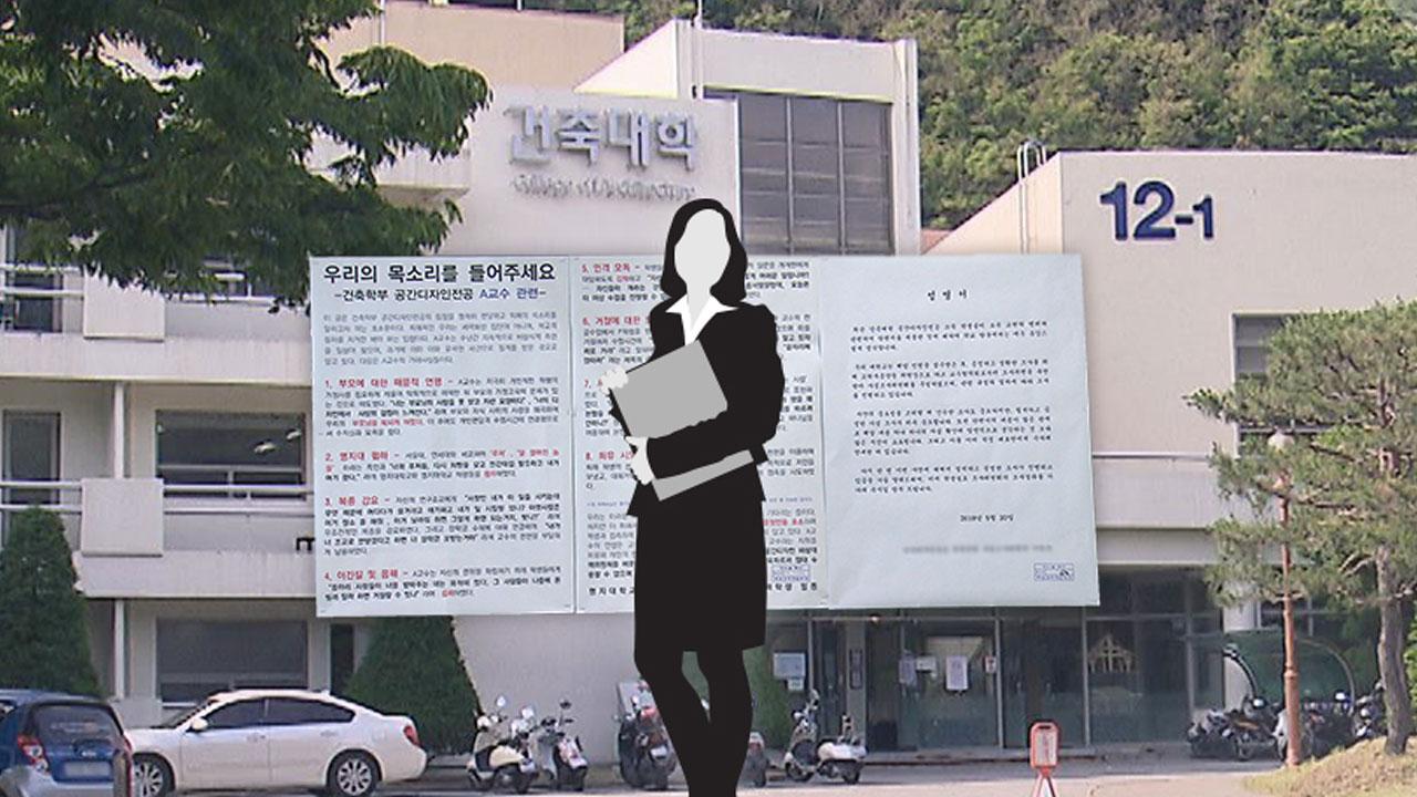 """[취재N팩트] 학생에게 """"개돼지..."""" 명지대 교수 막말·갑질 논란"""