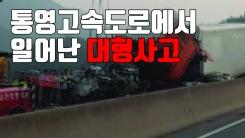 [자막뉴스] '대전통영고속도로 7중 추돌' 대형사고의 원인