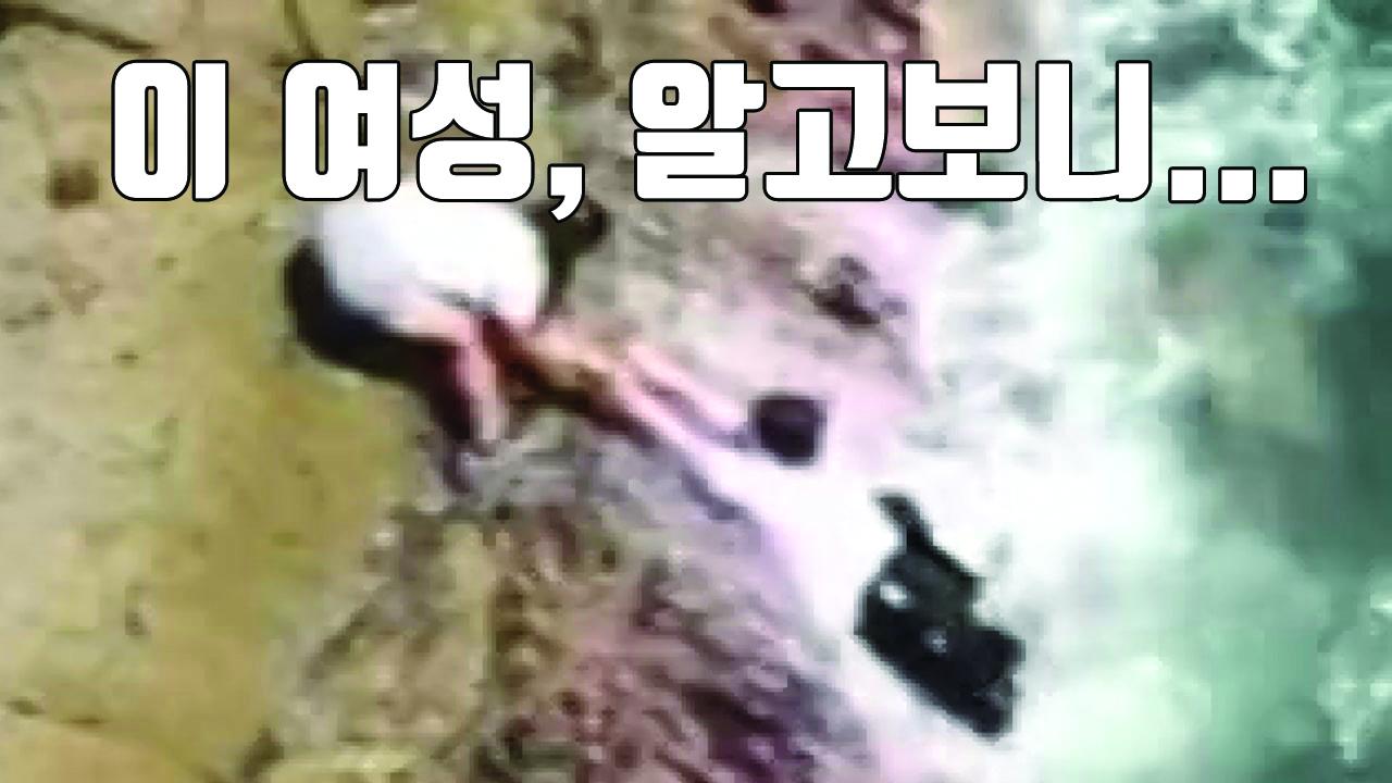 [자막뉴스] 바다에 빠진 여성 구하고 사라진 호주 관광객