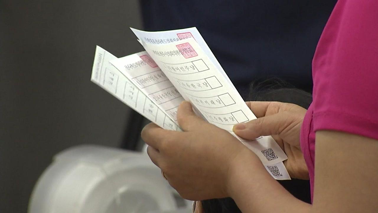 6·13 지방선거 최종 사전투표율 20.14%...재보선 21.07%