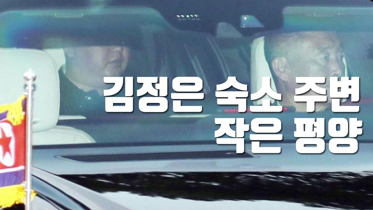 [자막뉴스] 北 대규모 수행단...김정은 숙소 주변 '작은 평양'