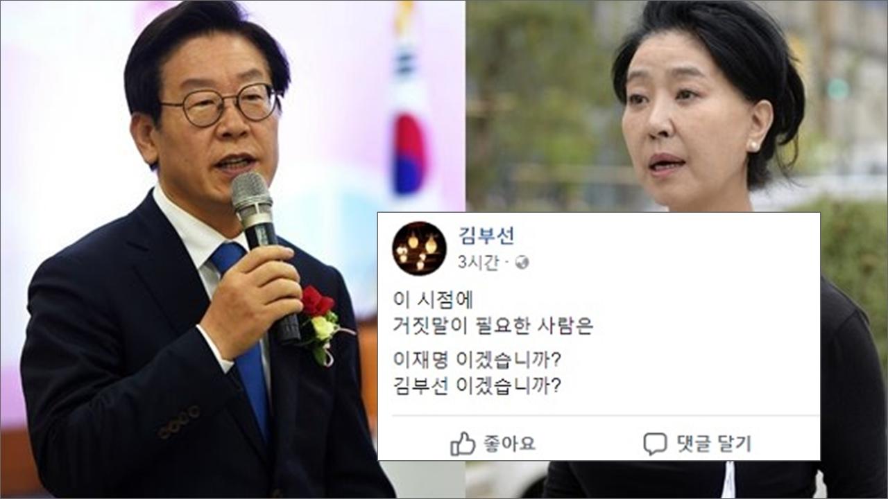 """김부선 """"이 시점에 거짓말 필요한 사람은?"""" 이재명 저격"""