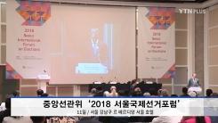 중앙선관위 '서울국제선거포럼' 개최