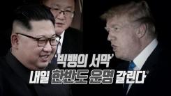 [뉴스통] 북미정상회담 D-1,  북미 양쪽  '낙관적 메시지'...빅딜 기대감