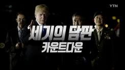 [통통영상] '세기의 담판' 카운트다운