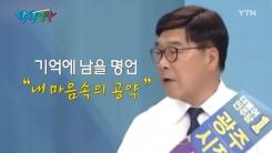 """[팔팔영상] 선거판 최고 명언...""""공약? 내 마음속에 있다!"""""""