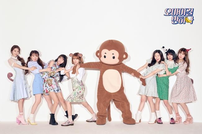 오마이걸 반하나, 소니뮤직과 계약 체결…8월 말 日 데뷔 확정