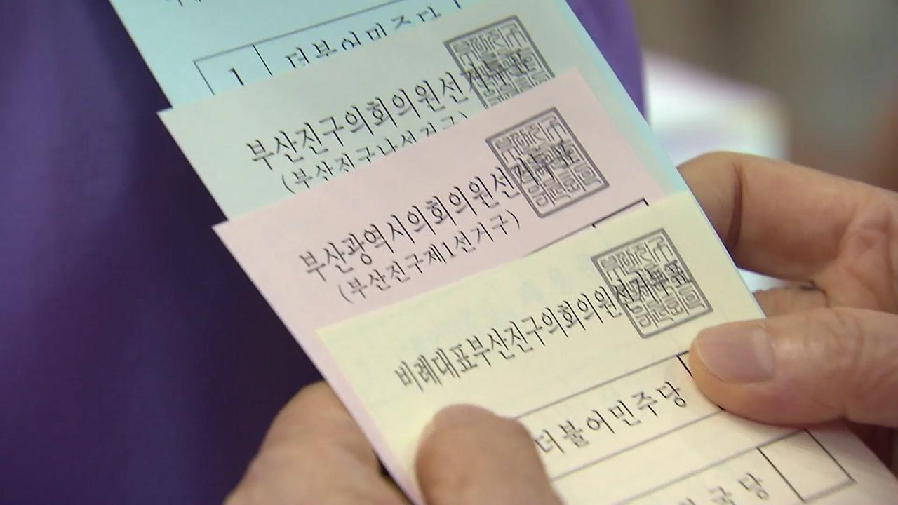 '정권 교체 vs 보수 수성'...부산 민심은?