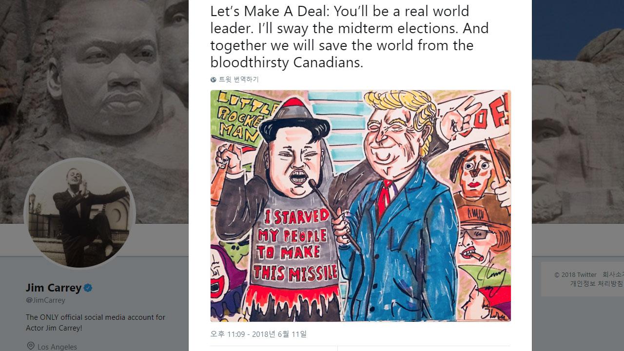 영화배우 짐 캐리가 북미 정상회담 비판하며 올린 그림