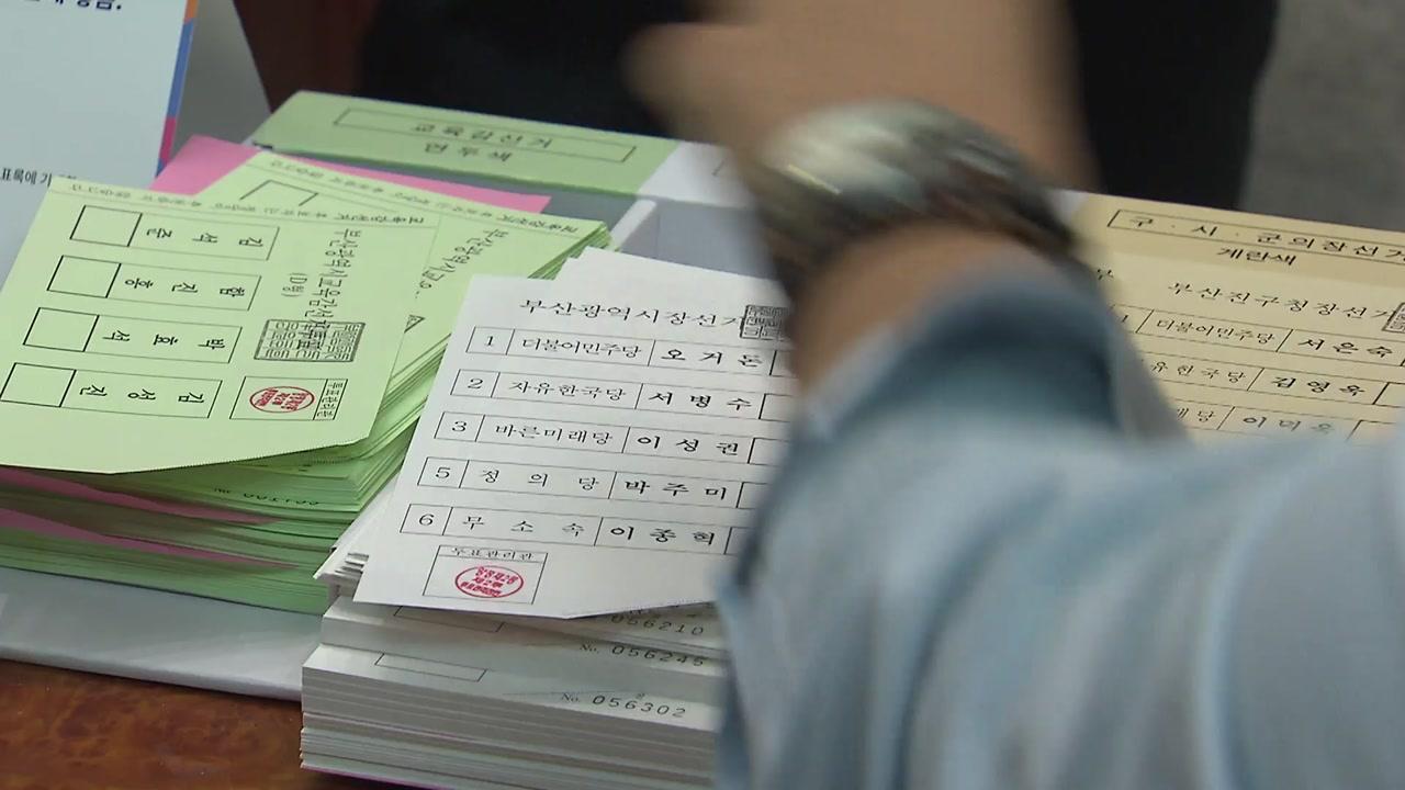 '진보 첫 승 vs 보수 수성'...부산 민심은?