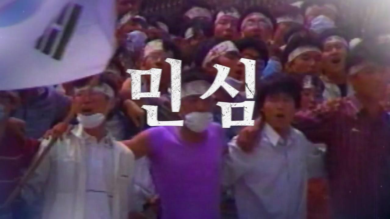 [영상] '민심' - 무지개는 있다