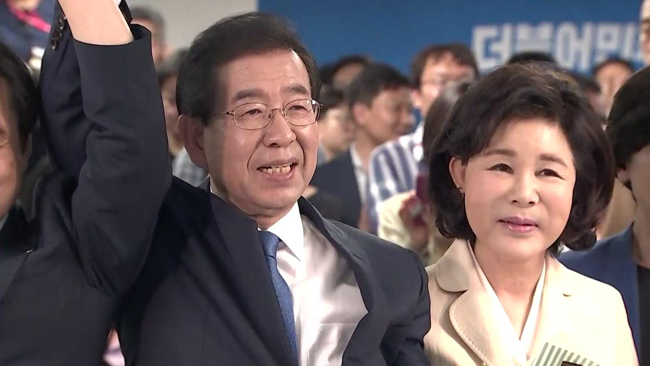 """[현장영상] 박원순 """"문재인 정부의 성공 뒷받침할 것"""""""