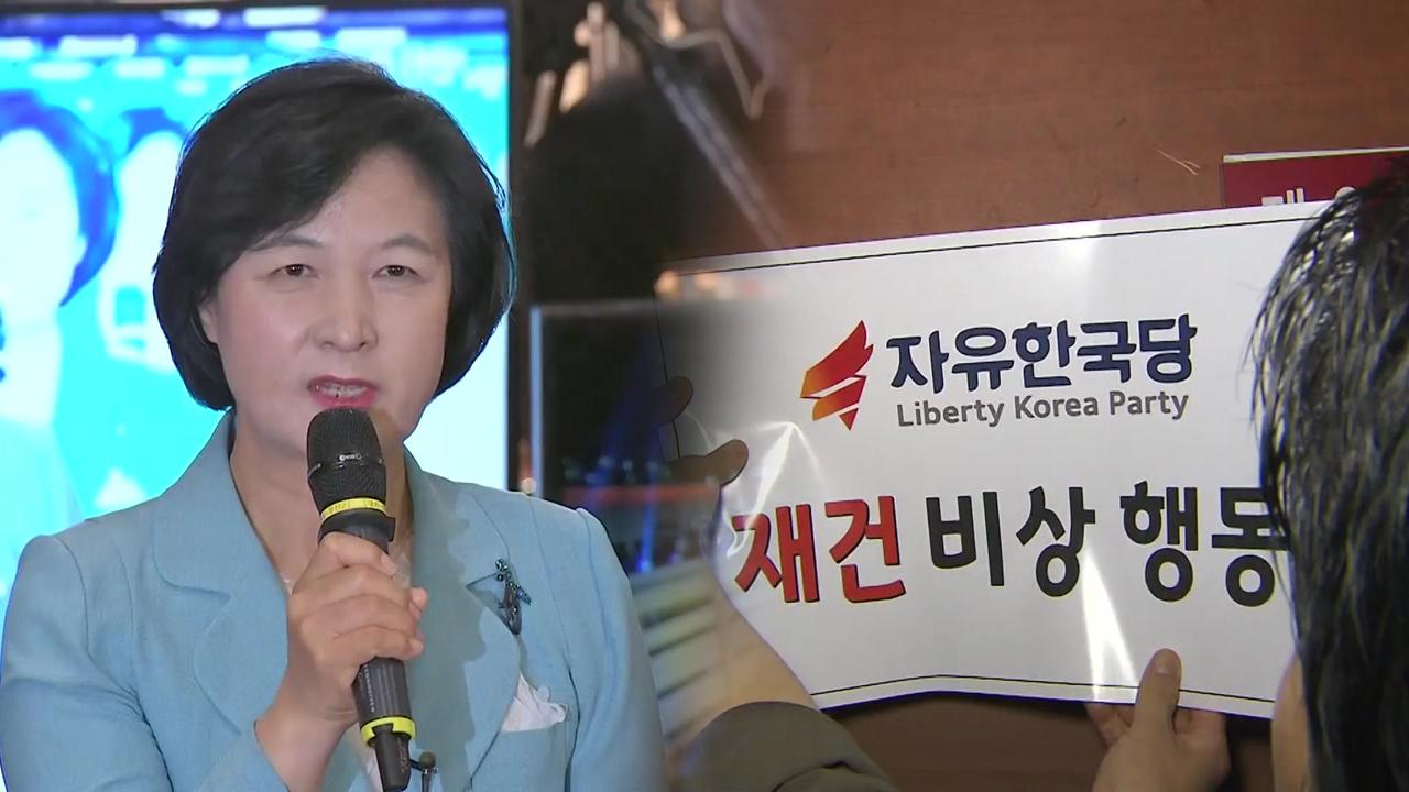 주도권 거머쥔 민주당...홍준표 대표 오늘 사퇴할 듯