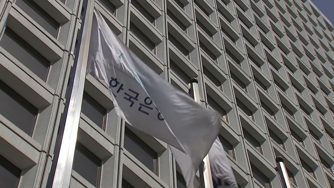 한미 금리 격차 0.5%p...한국은행 고심 깊어져