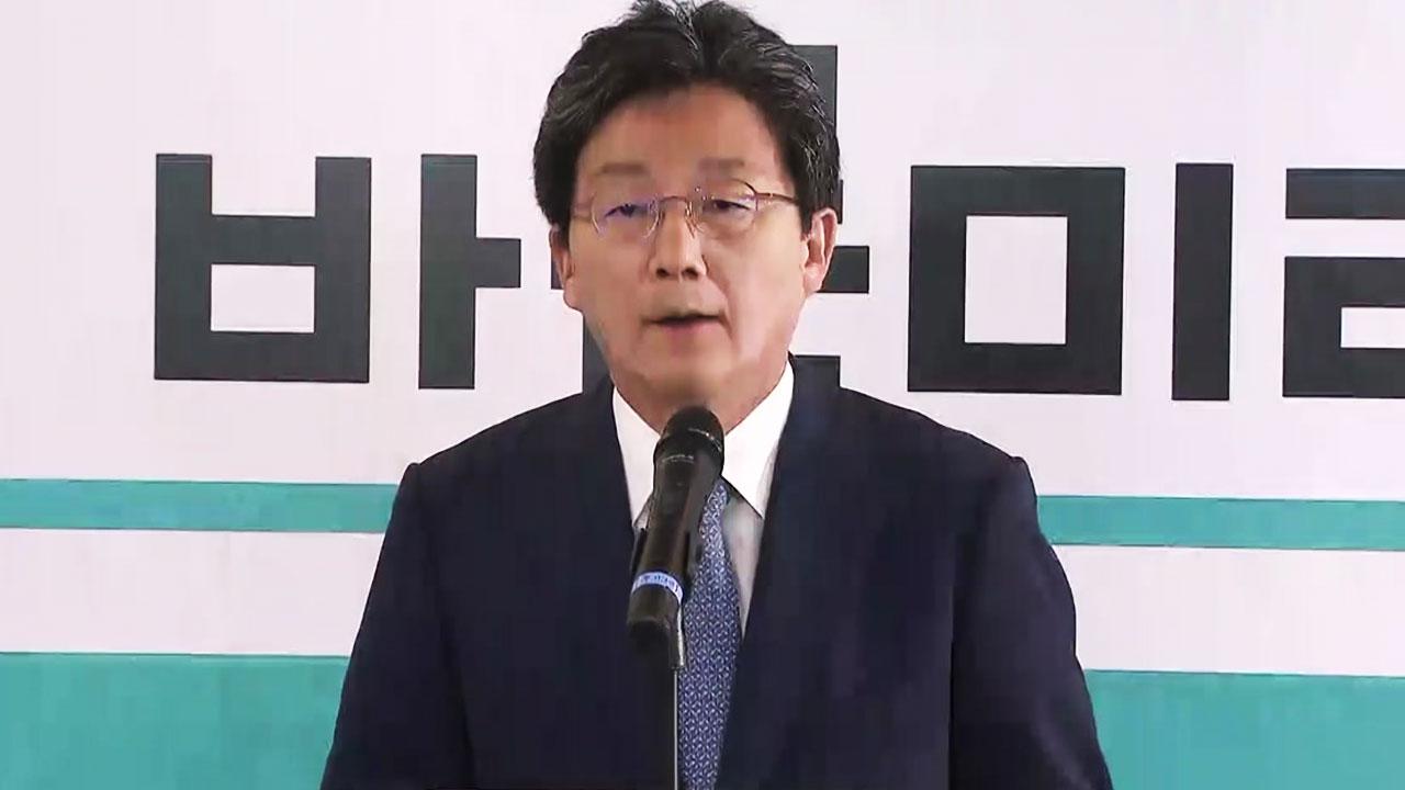 """[현장영상] 바른미래당 유승민, """"패배에 책임"""" 대표직 사퇴"""