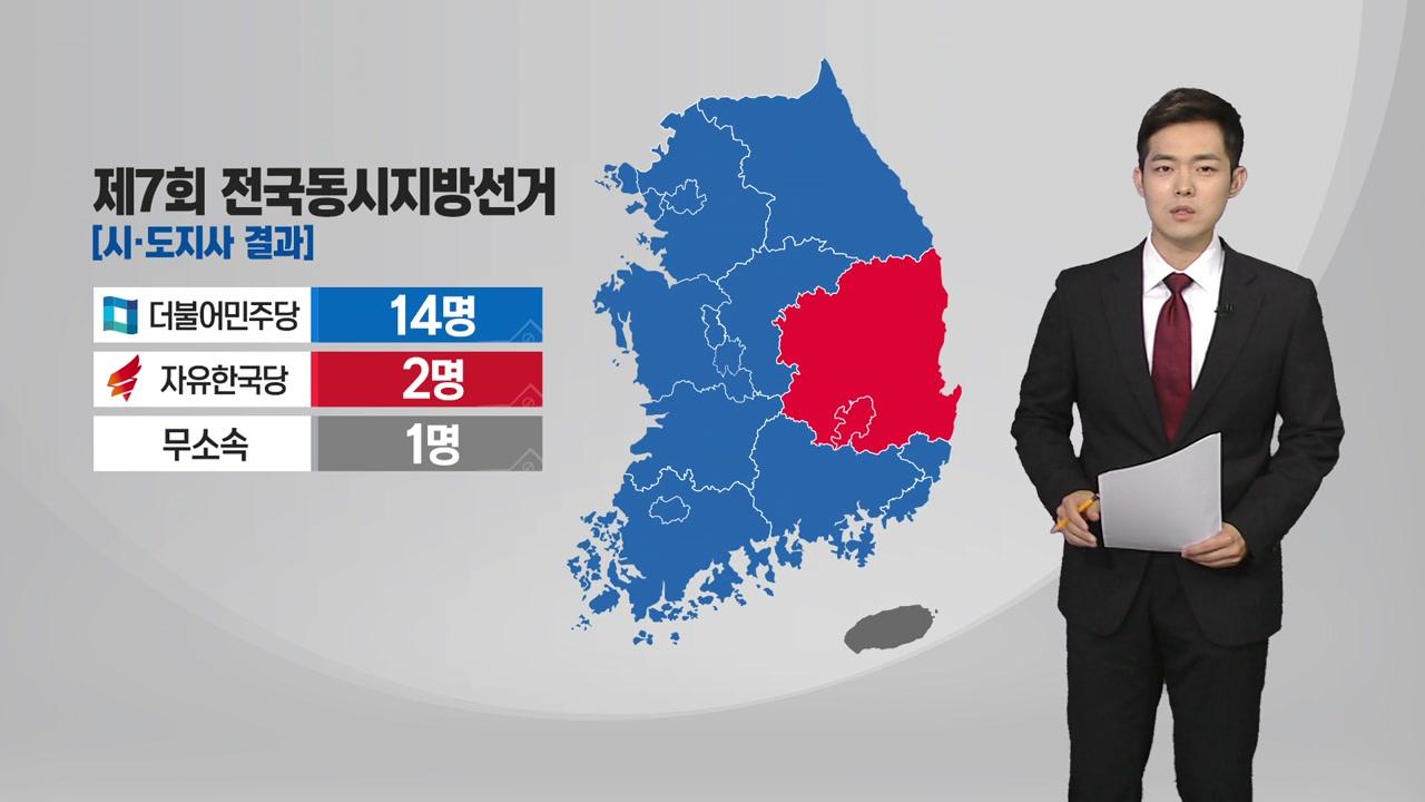 """""""어딜봐도 파란색""""...제7회 지방선거 결과 종합"""