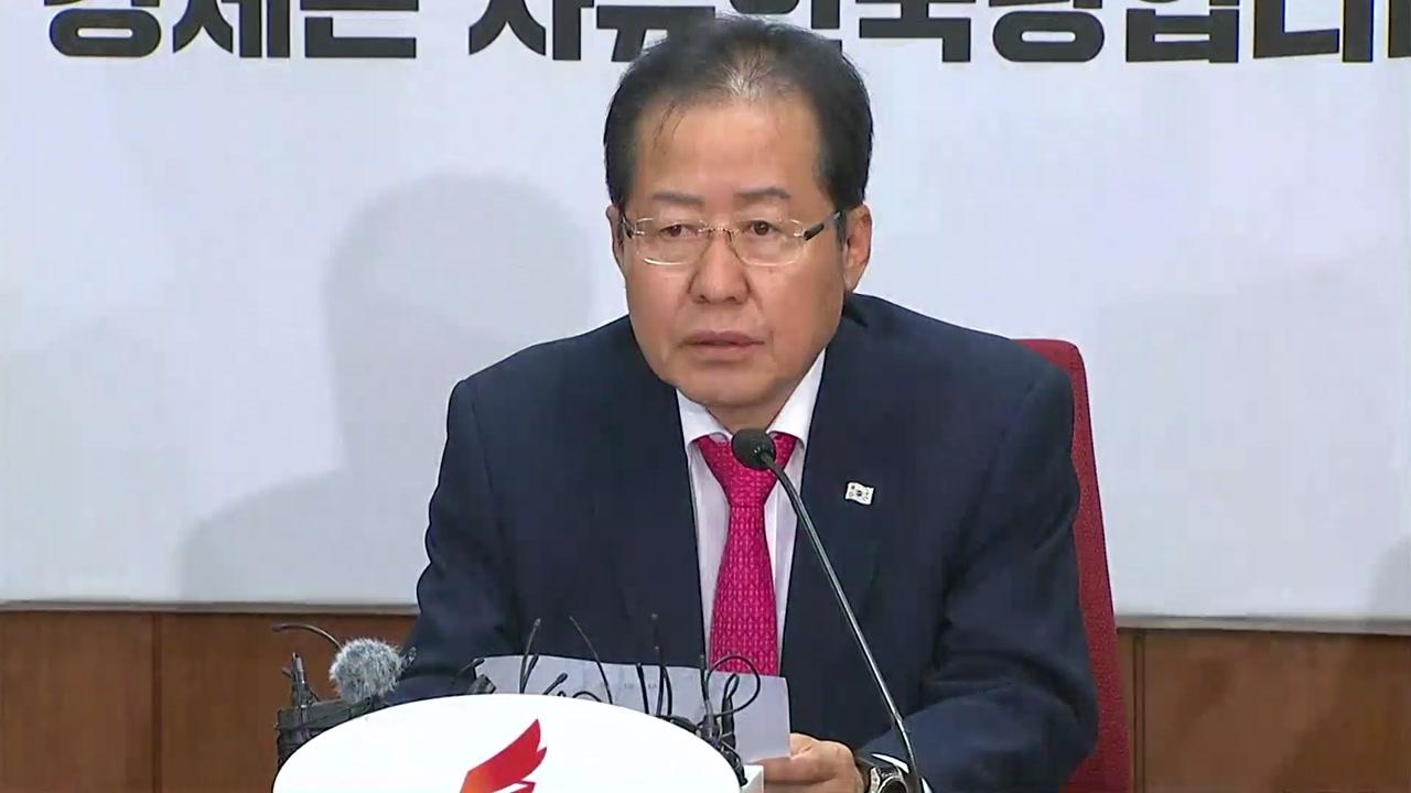 """홍준표 """"모두 제 책임""""...한국당 대표직 사퇴"""