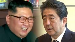 """日 언론 """"김정은, 아베 만남에 긍정적...日, 경제지원 검토"""""""