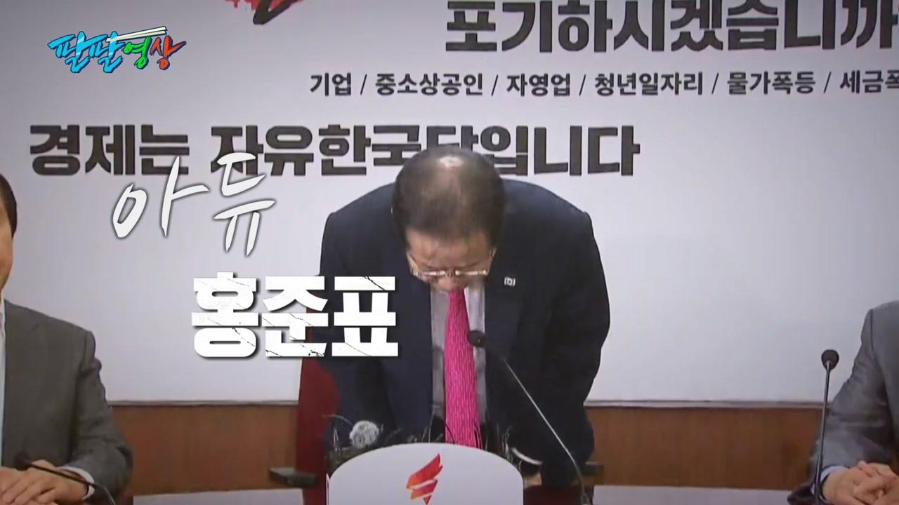 [팔팔영상] 아듀 홍준표...그가 적중시킨 유일한 예언은?